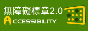 Web Priority A  Accessibility Approval